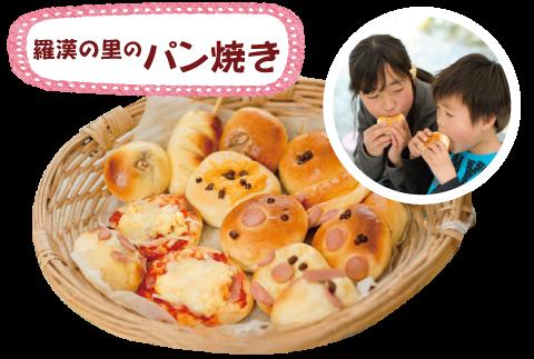 羅漢の里のパン焼き